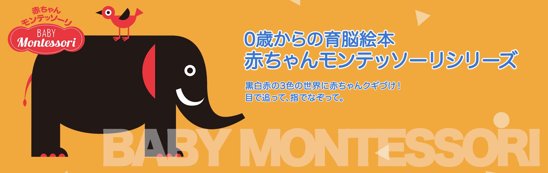 赤ちゃんモンテッソーリシリーズ